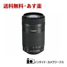 【あす楽】Canon 望遠ズームレンズ EF-S55-250mm F4-5.6 IS STM APS-C対応 EF-S55-250ISSTM キヤノン