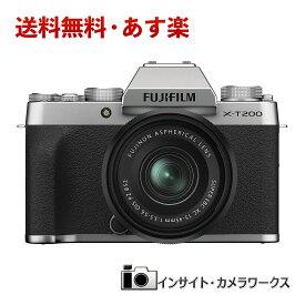 【当店全品ポイント2倍!!(3/4 20:00〜)】[新品]FUJIFILM X-T200 レンズキット シルバー フジフイルム 富士フイルム