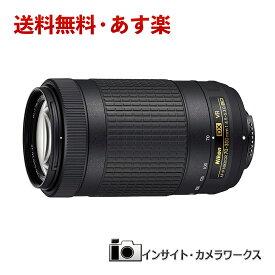 【あす楽】Nikon 望遠ズームレンズ AF-P DX NIKKOR 70-300mm f/4.5-6.3G ED VR ニコンDXフォーマット専用