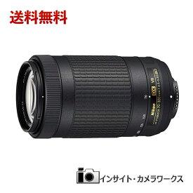 【特別価格】Nikon 望遠ズームレンズ AF-P DX NIKKOR 70-300mm f/4.5-6.3G ED VR ニコンDXフォーマット専用