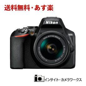 【あす楽】Nikon デジタル一眼レフカメラ D3500 AF-P 18-55 VR レンズキット ブラック D3500LK ニコン
