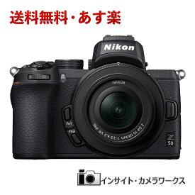 【あす楽】Nikon ミラーレス一眼カメラ Z50 ミラーレス一眼 レンズキット NIKKOR Z DX 16-50mm f/3.5-6.3 VR付属 Z50LK16-50 ニコン