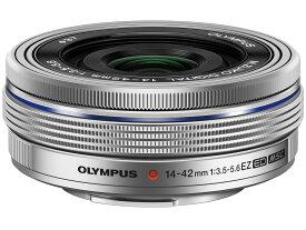 【あす楽】OLYMPUS 電動式パンケーキズームレンズ M.ZUIKO DIGITAL ED 14-42mm F3.5-5.6 EZ SLV シルバー オリンパス