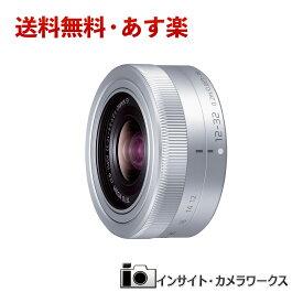 【あす楽】Panasonic LUMIX G VARIO 12-32mm/F3.5-5.6 ASPH./MEGA O.I.S. H-FS12032-S シルバー 標準ズームレンズ パナソニック ルミックス