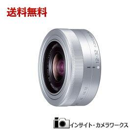 【特別価格】Panasonic LUMIX G VARIO 12-32mm/F3.5-5.6 ASPH./MEGA O.I.S. H-FS12032-S シルバー 標準ズームレンズ パナソニック ルミックス