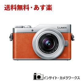 【あす楽】Panasonic LUMIX ミラーレス一眼カメラ GF9 標準ズームレンズキット DC-GF9 オレンジ パナソニック ルミックス