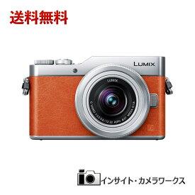 Panasonic LUMIX ミラーレス一眼カメラ GF9 標準ズームレンズキット オレンジ パナソニック ルミックス