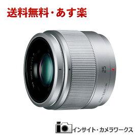 【あす楽】Panasonic LUMIX G 25mm/F1.7 ASPH. H-H025-S シルバー 単焦点レンズ パナソニック ルミックス