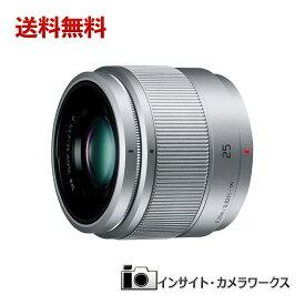 【特別価格】Panasonic LUMIX G 25mm/F1.7 ASPH. H-H025-S シルバー 単焦点レンズ パナソニック ルミックス