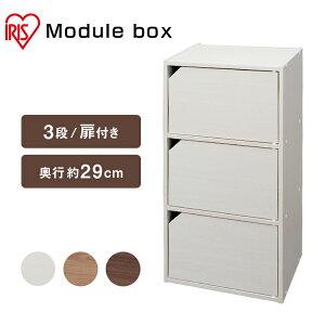 ★最安値に挑戦★ カラーボックス 3段 収納ボックス 収納BOX 収納ケース 扉付き 収納棚 モジュールボックス 収納 おしゃれ MDB-3D アイリスオーヤマ 収納BOX かわいい 一人暮らし リビング イン