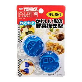 トミカ 野菜抜き型 LKVN1 スケーター【D】【お弁当グッズ・キッズ】