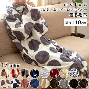 ルームウェア 着る毛布 mofua マイクロファイバー フード付き 送料無料 ルームウエア 暖かい 秋 あったか 冬 毛布 着る 北欧 パジャマ ガウン モフア ブラウン ネイビー グレー モカベージュ