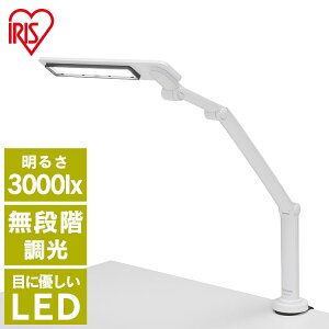 LEDデスクライト 701クランプタイプ ホワイト LDL-701CL-W LEDデスクライト 照明 ライト でんき LED 机 つくえ デスク デスクライト 卓上ライト led スタンドライト 卓上スタンド デスクスタンド 電