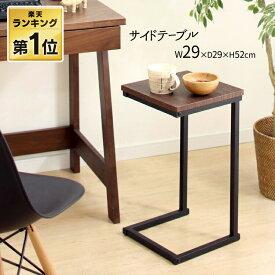 サイドテーブル 北欧 おしゃれ 木製テーブル テーブル SDT-29 ブラウンオーク ブラック アイリスオーヤマ 机 木製 木目調 シンプル リビング インテリア かわいい 子供部屋 子ども部屋 SDT-29 一人暮らし 家具 新生活