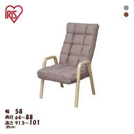 ウッドアームチェア Lサイズ WAC-L ファブリック/グレー ブラウン コ−デュロイ/ブラウン グレー ベージュ リクライニング チェア パーソナルチェア 1人掛け ダイニングチェア イス 椅子 和室 リビング アイリスオーヤマ