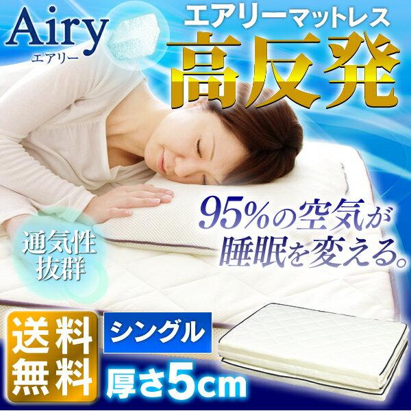 マットレス 高反発 5cm シングル MARS-S アイリスオーヤマ高反発 エアリー エアリーマットレス Airy 三つ折り 送料無料 硬め 固め マット 硬い 固い ベッドマット 腰に優しい 折りたたみ 洗える
