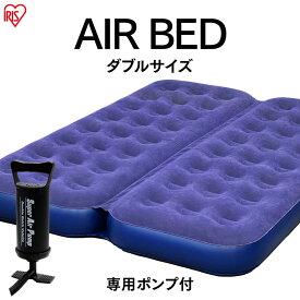 エアーベッド ダブルサイズ ABD-2N送料無料 エアベッド 空気ベッド 簡易ベッド 緊急 非常 レジャーベッド おすすめ おりたたみ 折り畳み アイリスオーヤマ