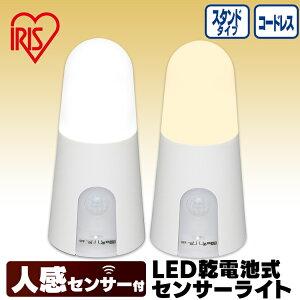 乾電池式LEDセンサーライト スタンドタイプ BSL40S 昼白色 電球色 灯り LEDライト 人感ライト 電池式 節電 おすすめ アイリスオーヤマ