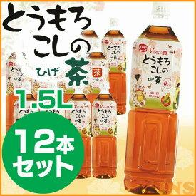 ひげ茶1.5L×12本ゲルマローラーセット 一人暮らし 家具 新生活