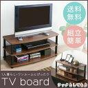 テレビ台 ローボード テレビボード 32型 北欧 幅88cm 32インチ 42インチ 32型 42型 組み立て簡単 ラック 棚 テレビ AV…
