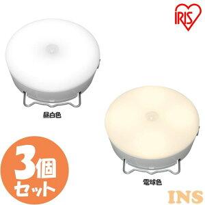 【3個セット】乾電池式LEDセンサーライト マルチタイプ BSL40M 昼白色 電球色 灯り LEDライト 人感ライト 電池式 節電 おすすめ アイリスオーヤマ