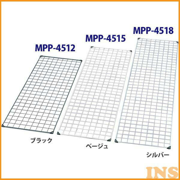 【送料無料】■45×180cm■ メッシュパネル MPP-4518
