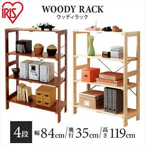 [最安値に挑戦] ウッディラック 4段 WOR-8312幅83.5×奥行35×高さ120cm アイリスオーヤマラック 木製 木製ラック ウッディラック 4段 幅85 WOR-8312 アイリスオーヤマ ディスプレイラック オープ