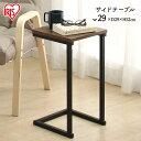 サイドテーブル おしゃれ 北欧 テーブル ベッド サイドテーブル テーブル ナイトテーブル SDT-29 ソファーテーブル ブ…