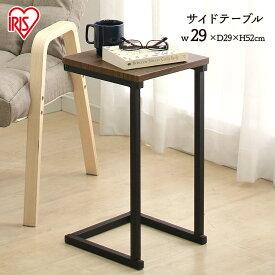 [最安値に挑戦] サイドテーブル おしゃれ 北欧 テーブル ベッド サイドテーブル ナイトテーブル ソファ テーブル SDT-29 ソファーテーブル ブラック アイリスオーヤマ 机 木製 木目調 シンプル リビング インテリア 一人暮らし 家具 新生活