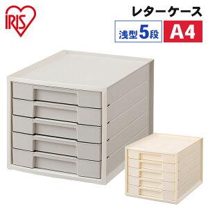 レターケース おしゃれ a4 横 浅型 5段 LCJ5M グレー アイボリー デスク収納 オフィス オフィス用品 手紙 レターケース 書類 文具入れ 書類入れ 書類ケース アイリスオーヤマ