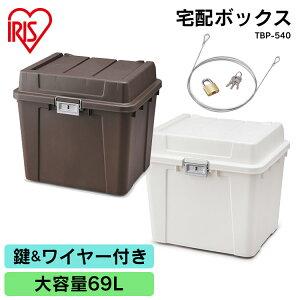 宅配ボックス540 TBP-540 全2色 宅配ボックス 一戸建て用 大容量 おしゃれ 宅配 ボックス ぼっくす 大容量 セキュリティ 安全 たくはい たくはいぼっくす ガーデニング 工具 がーでにんぐ アイ