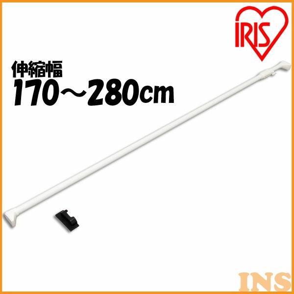 突っ張り棒 つっぱり棒 強力伸縮棒 H-NPJ-280 ホワイト (幅170〜280cm) アイリスオーヤマ