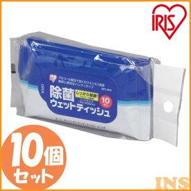 【10個セット】除菌ハンディウェット 10枚×3 アイリスオーヤマ 一人暮らし 家具 新生活