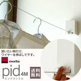 ≪送料無料≫【森田アルミ工業】室内物干ワイヤーPID 4M【D】