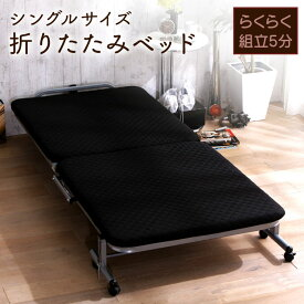 折りたたみベッド シングル ブラック OTB-E アイリスオーヤマ送料無料 寝室 寝具 コンパクト 折りたたみ 一人暮らし 折畳み 折り畳み 収納 折り畳みベッド ベット キャスター付き 一人暮らし 家具 新生活