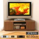 コーナーTV台(隠しキャスター付き) 97420 送料無料 テレビ台 テレビ ローボード インテリア テレビ台ローボード テレ…