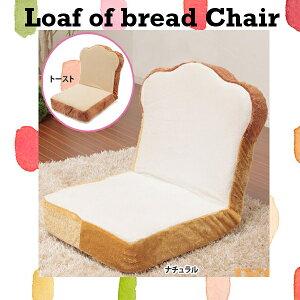 【在庫処分】【食パン 座椅子 低反発】【【ふかふかの生地で本当のパンに座ってるみたい♪】送料無料食パン座椅子 ナチュラル/トースト 食パン型】【D】 家具 父の日 プレゼント 在宅勤