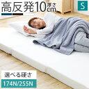 マットレス 高反発 シングル 折りたたみ 高反発マットレス おすすめ 三つ折り 厚さ10cm 硬め 三つ折り カバー ベッド …