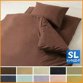 和式用布団カバー3点セット 無地カラー SL シングルロング IPWCV-3SET-SL ブラウン・アーモンド・バニラアイボリー・ブラック・グレージュ・ネイビー・ペールブルー・ラベンダー・ペールピンク・グリーン【D】 一人暮らし 家具 新生活