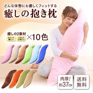 ふんわりフランネル抱き枕80905抱き枕枕ロングピローふんわりベージュ・ブラウン・オレンジ・グリーン【D】