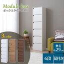 カラーボックス 6段 MDB-6D 扉付きカラーボックス 扉 本棚 モジュールボックス モジュールBOX カラーボックス 収納 棚…