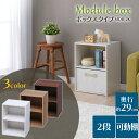 カラーボックス 2段 収納棚 収納ボックス 収納BOX モジュールボックス可動棚 MDB-2K オフホワイト・ナチュラル・ウォールナットブラウン モジュールボックス モジュールBOX カラーボックス 収納 棚 フリーラック アイリスオーヤマ【pickup】