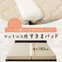 マットレス 隙間 すきまパッド マットレス用すきまパッド ベッド すきまパッド 隙間パッド マットレス 隙間を埋める …