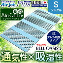 すのこ型吸湿マット エアジョブPlus アレルキャッチャータイプ シングルサイズ グリーン TJI-483-S 送料無料 すのこマ…