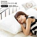 ホテル仕様 ふわふわマイクロファイバー枕 セミロングサイズ ホワイト CGMFP-4090送料無料 枕 ピロー 寝具 まくら マ…
