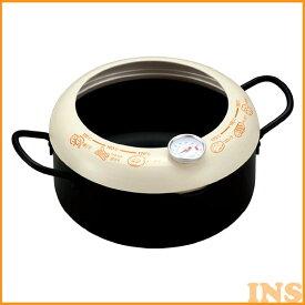 貝印 KAI 温度計付 両手天ぷら鍋 20cm DZ5847【D】【貝印】
