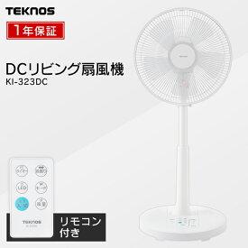 扇風機 リビング扇風機 DCモーター KI-323DC WH送料無料 小型 おしゃれ DC リモコン dcモーター 首ふり 首振り 静音 高さ調節 おしゃれ リビング 冷房 リモコン付 リビング シンプル 夏 白 TEKNOS あす楽休止中【D】【B】[2106SS]