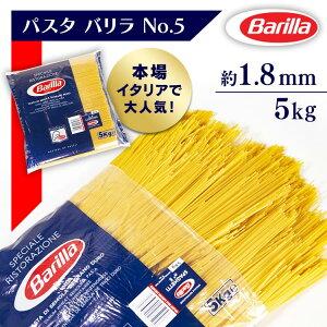 バリラ No.5(1.8mm) スパゲッティ 業務用(5kg)パスタ スパゲティ 大容量 5キロ Barilla スパゲッティー スパゲッティーニ ナンバー5 乾麺 【D】