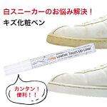 白スニーカー汚れ汚れ防止レザー汚れる消しゴムスプレーキズ化粧ホワイトマーカー白マーカー