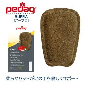 ぺダック スープラ pedag SUPRA 足の甲サポート 反発パッド サイズ調整 ドイツ製